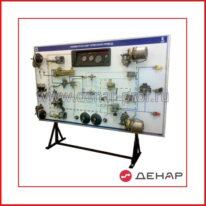Лабораторный стенд  «Пневматическая тормозная система двухосного прицепа»