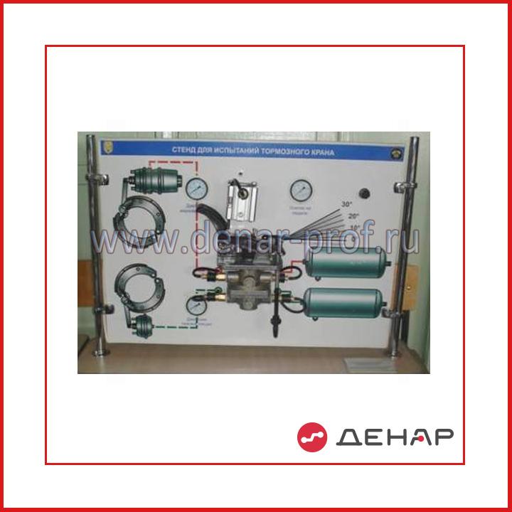Лабораторный модульный стенд  «Рабочий процесс тормозного крана»