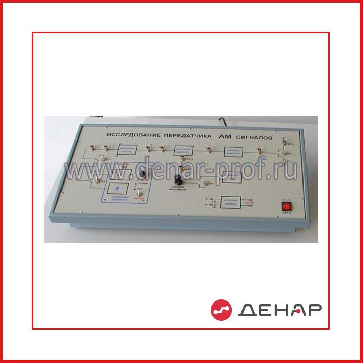 Учебная установка «Исследование передатчика АМ сигналов»