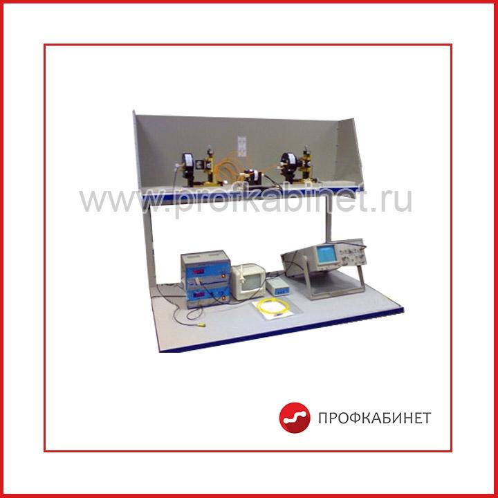 Лабораторная установка «Исследование характеристик стыка оптических волоконных световодов»