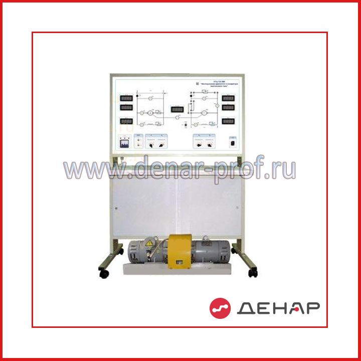 НТЦ-06.13 Исследование двигателя и генератора постоянного тока