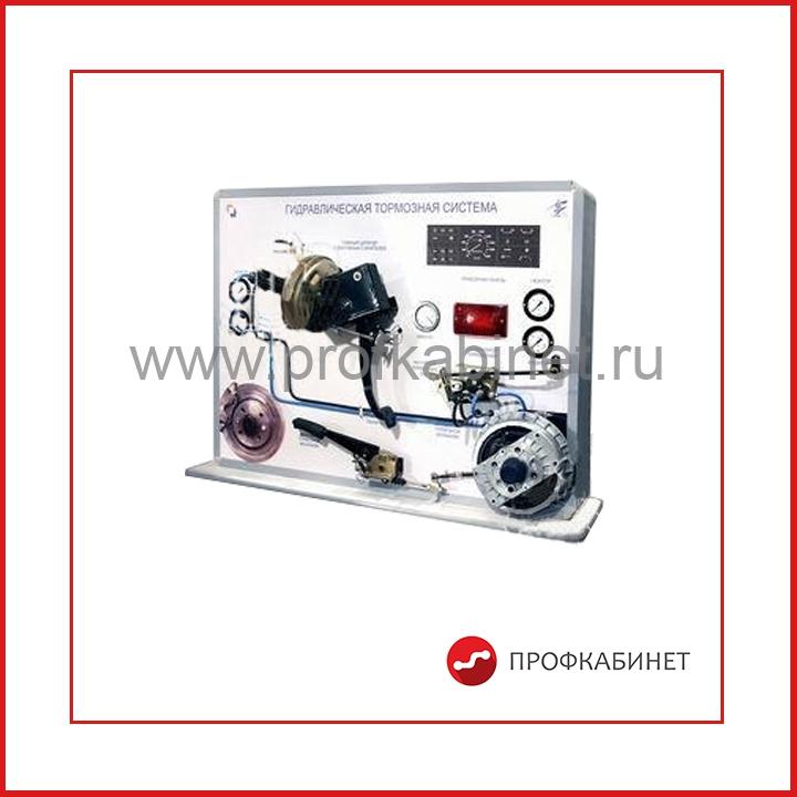 Гидравлическая тормозная система НТЦ-15.41