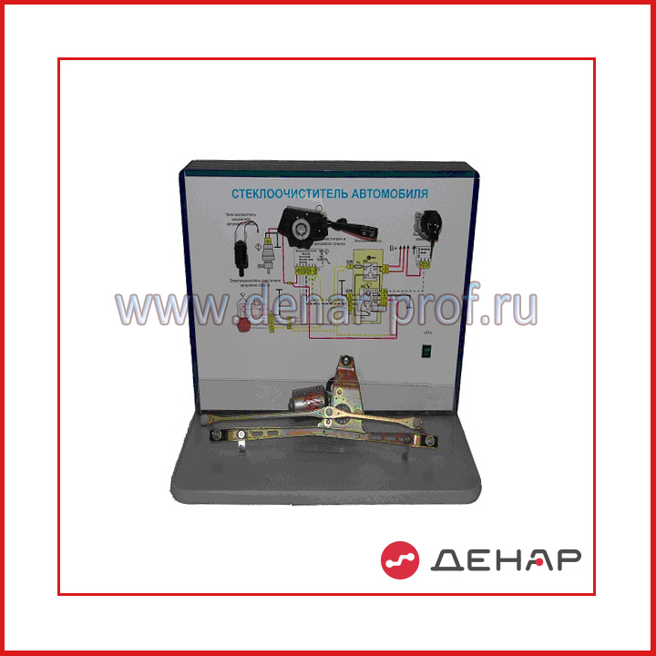 Типовой комплект учебного оборудования «Стеклоочиститель и омыватель автомобиля»