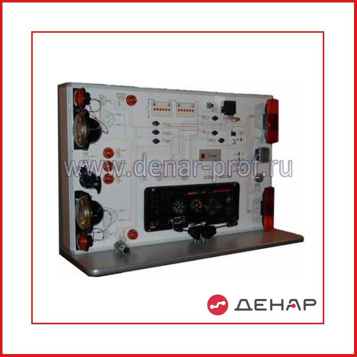 Типовой комплект учебного оборудования «Система освещения и сигнализации грузового автомобиля»