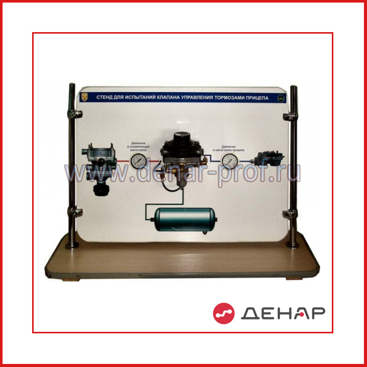 стенд для испытаний клапана управлений тормозами прицепа