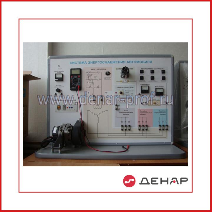 Лабораторный стенд «Система энергоснабжения автомобиля»