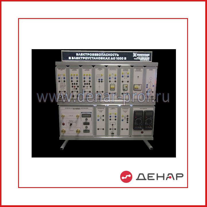"""Комплект учебно-лабораторного оборудования """"Электробезопасность в электроустановках до 1000 В"""" (ЭБЭУ1-С-Р-2)"""