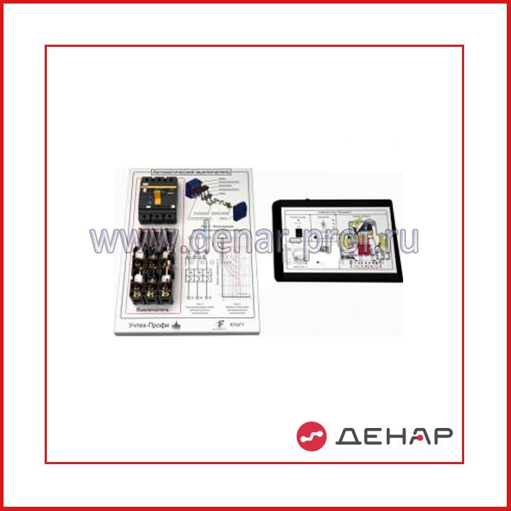 Стенд-планшет «Устройство защитного отключения»  СП- МИР – ЭК-УЗО
