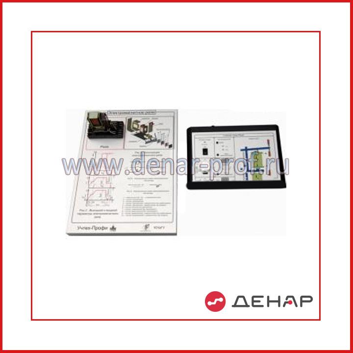 Стенд-планшет «Электромагнитное реле» СП- МИР-ЭК-ЭР