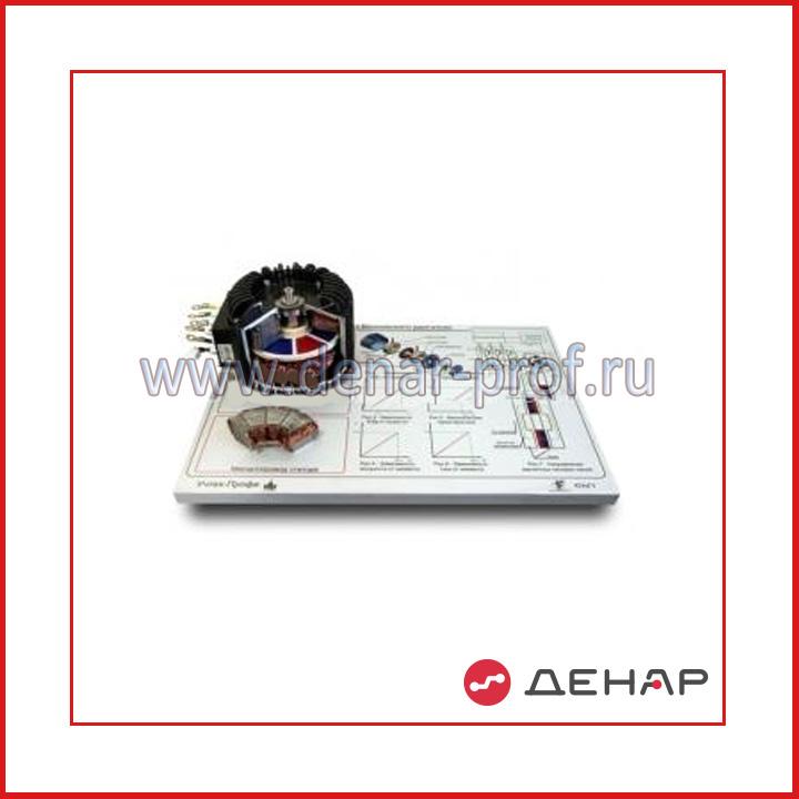 Стенд-планшет «Вентильный двигатель» СП-МИ-ЭД-ВД