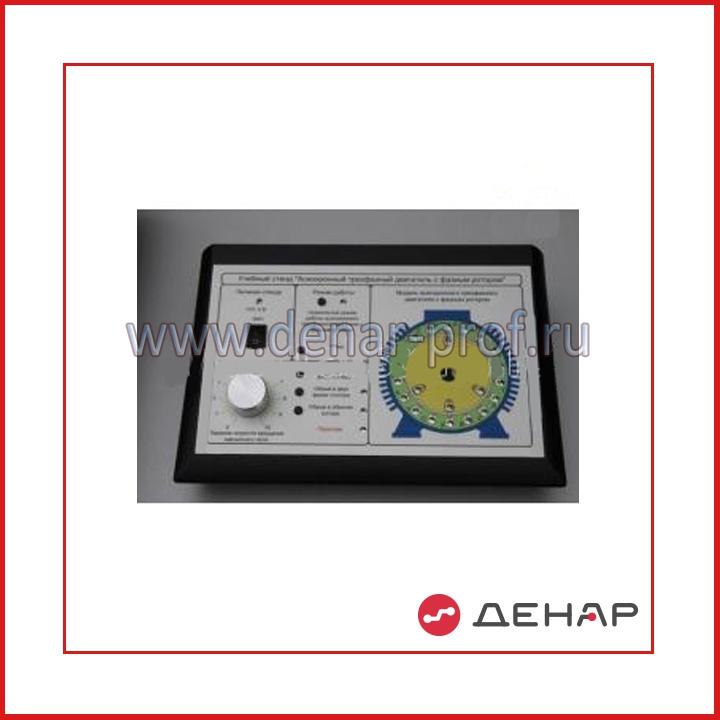Модуль имитации работы и ввода неисправностей «Асинхронный двигатель с короткозамкнутым ротором». МИРН-ЭД--АДФР
