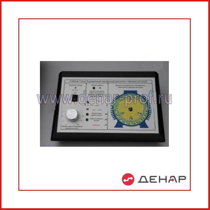Модуль имитации работы и ввода неисправностей «Вентильный двигатель» МИРН-ЭД-ВД