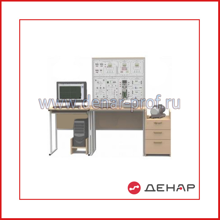 """Типовой комплект учебного оборудования """"Силовая электроника и электропривод"""", исполнение стендовое компьютерное, СЭиЭП-СК"""