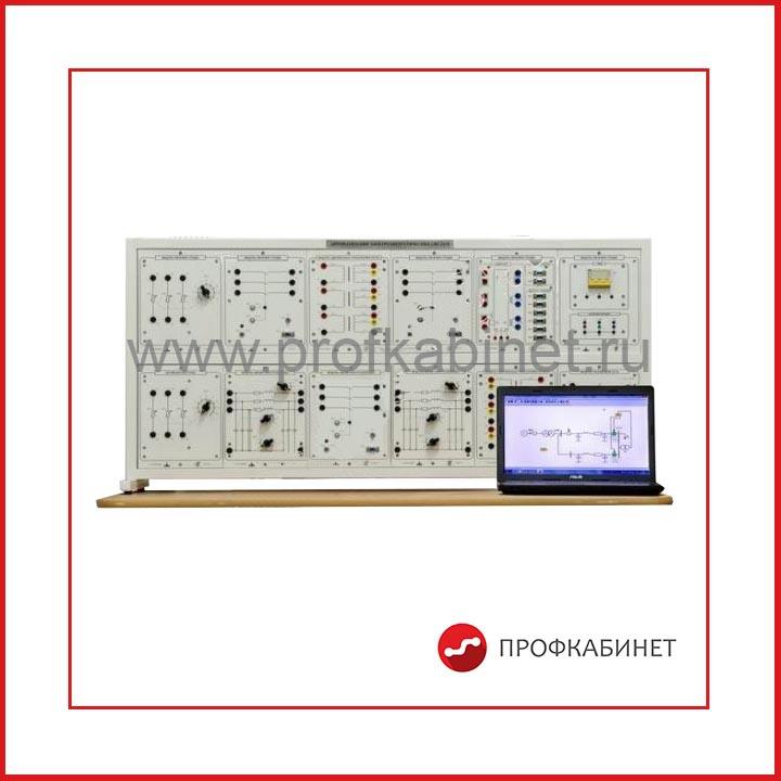 """Типовой комплект учебного оборудования """"Автоматизация электроэнергетических систем"""", исполнение стендовое компьютерное, АЭС1-СК"""