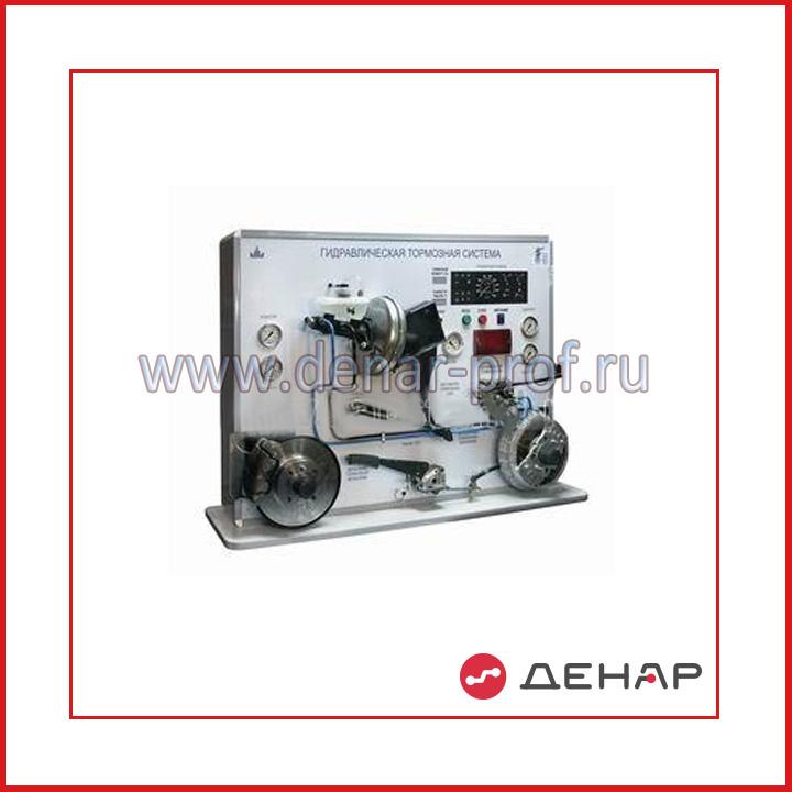 Лабораторный стенд  «Гидравлическая тормозная система автомобиля с приводом на дисковый тормоз и измерением тормозного момента»