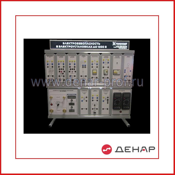 Электробезопасность в электроустановках ЭБЭУ3-С-Р