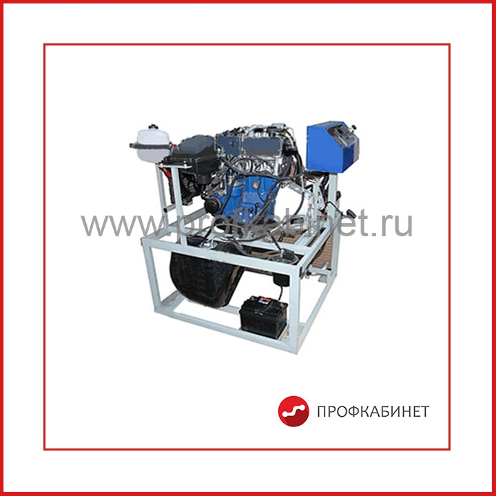 Лабораторный стенд «Действующий инжекторный двигатель ВАЗ -2110»