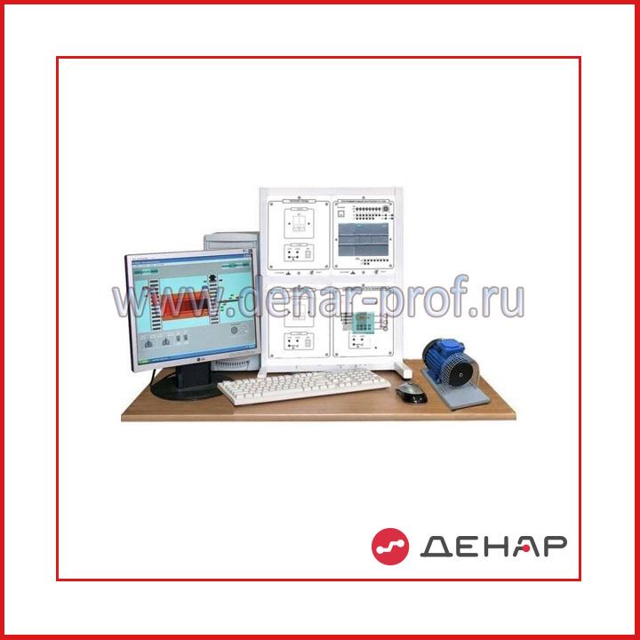 """Типовой комплект учебного оборудования """"Промышленная автоматика — программируемый контроллер Siemens S7-200"""", исполнение настольное, компьютерное (ПА-Siemens-НК)"""